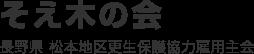 そえ木の会 長野県 松本地区更生保護協力雇用主会