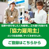 協力雇用主登録